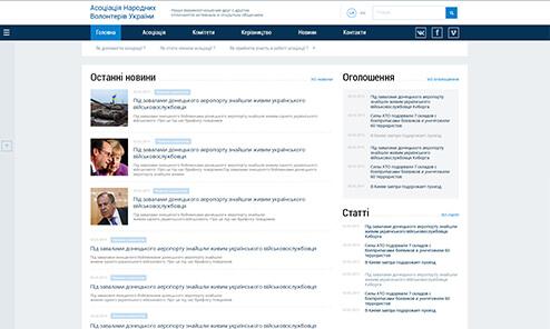 Дизайн, разработка и создание сайта Ассоциация народных волонтеров Украины
