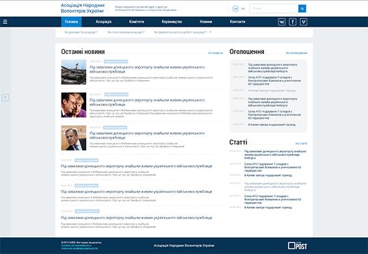 Дизайн, разработка и создание сайта Ассоциация народных волонтеров Украины - 1