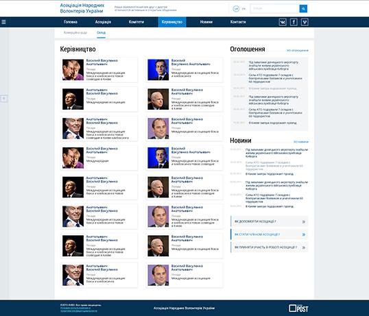 Дизайн, разработка и создание сайта Ассоциация народных волонтеров Украины - 2