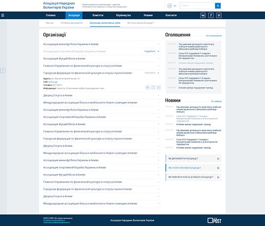 Дизайн, разработка и создание сайта Ассоциация народных волонтеров Украины - 3