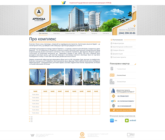 Дизайн, разработка и создание сайта ЖК Артемида - 2