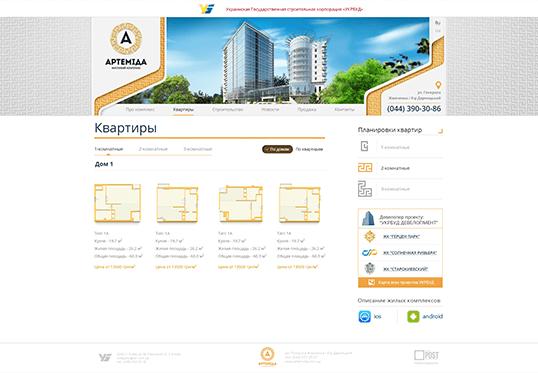 Дизайн, разработка и создание сайта ЖК Артемида - 1
