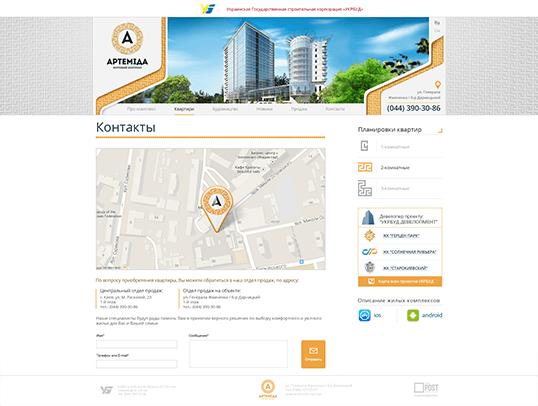 Дизайн, разработка и создание сайта ЖК Артемида - 3