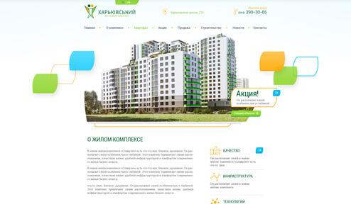 Дизайн, разработка и создание сайта ЖК Харьковский