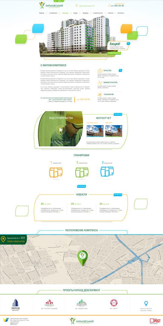 Дизайн, разработка и создание сайта ЖК Харьковский - 1