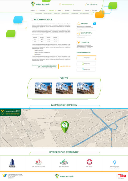 Дизайн, разработка и создание сайта ЖК Харьковский - 2