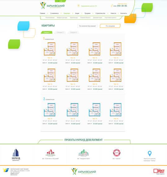 Дизайн, разработка и создание сайта ЖК Харьковский - 3