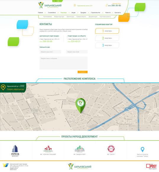 Дизайн, разработка и создание сайта ЖК Харьковский - 4