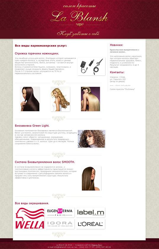 Дизайн, разработка и создание сайта Салон красоты La Blansh - 1