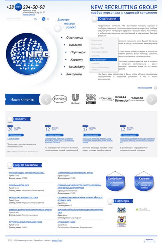 Дизайн, разработка и создание сайта Рекрутинговая компания New Recruiting Group - 1