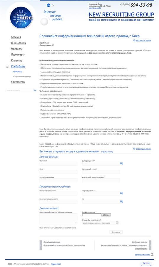 Дизайн, разработка и создание сайта Рекрутинговая компания New Recruiting Group - 2