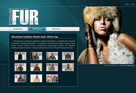 Дизайн, разработка и создание сайта Дизайн-ателье Podium Fur - 1