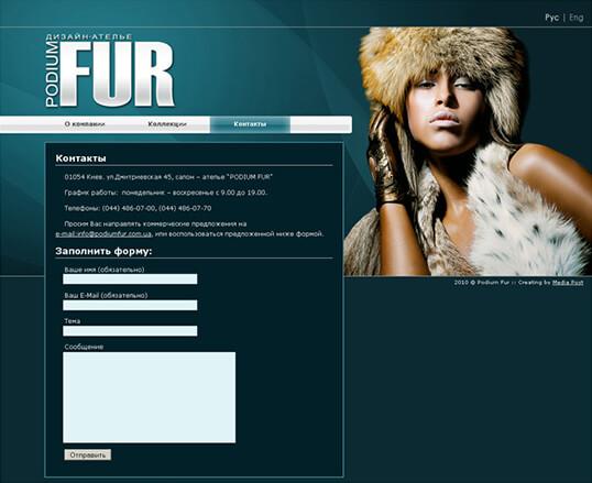 Дизайн, разработка и создание сайта Дизайн-ателье Podium Fur - 2