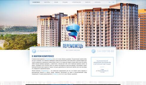 Дизайн, разработка и создание сайта ЖК Переможець