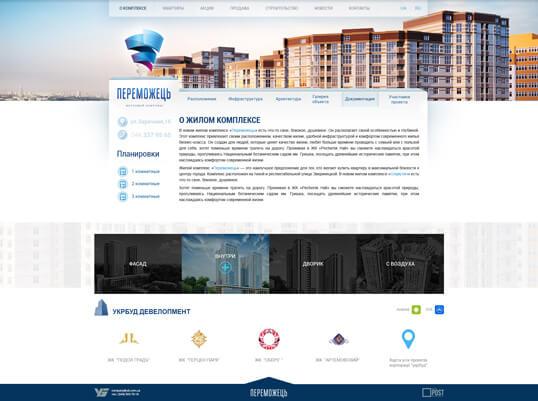 Дизайн, разработка и создание сайта ЖК Переможець - 2