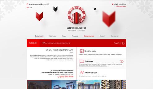 Дизайн, разработка и создание сайта ЖК Шевченковский