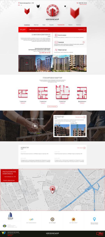 Дизайн, разработка и создание сайта ЖК Шевченковский - 1