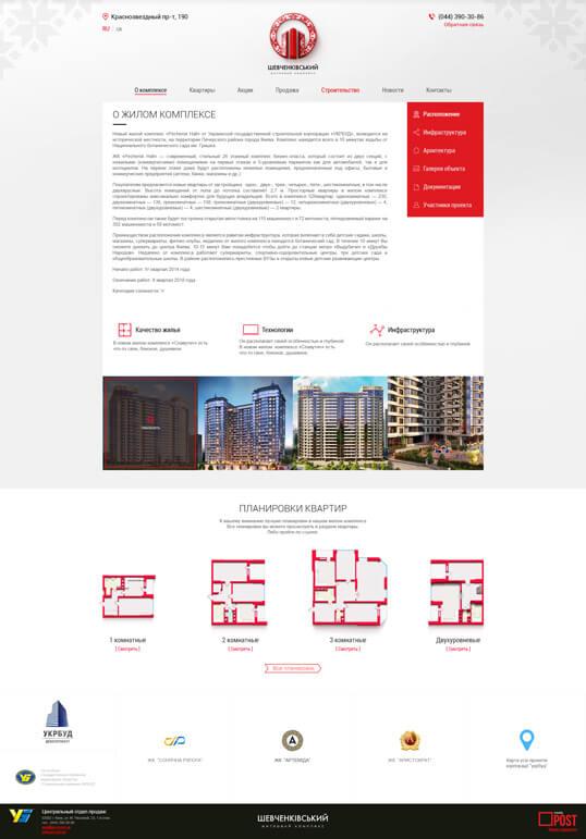 Дизайн, разработка и создание сайта ЖК Шевченковский - 2