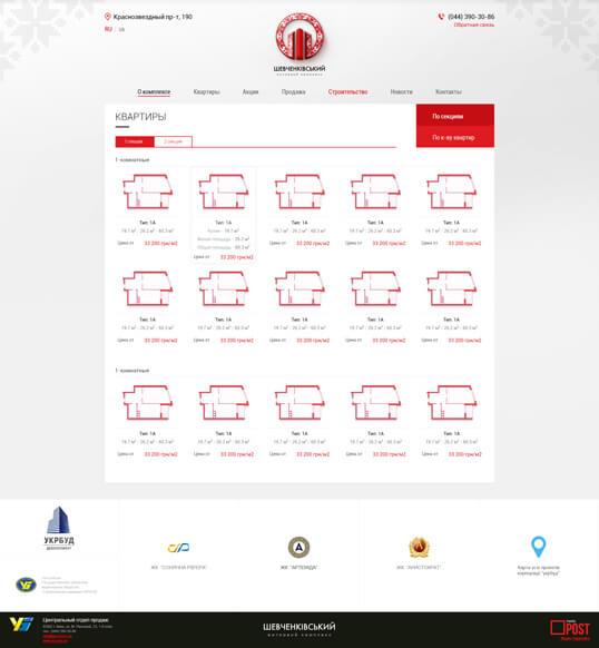 Дизайн, разработка и создание сайта ЖК Шевченковский - 3