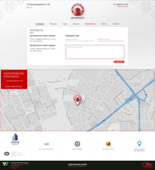 Дизайн, разработка и создание сайта ЖК Шевченковский - 4