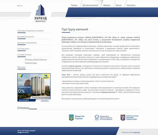 Дизайн, разработка и создание сайта Компания УКРБУД Девелопмент - 1