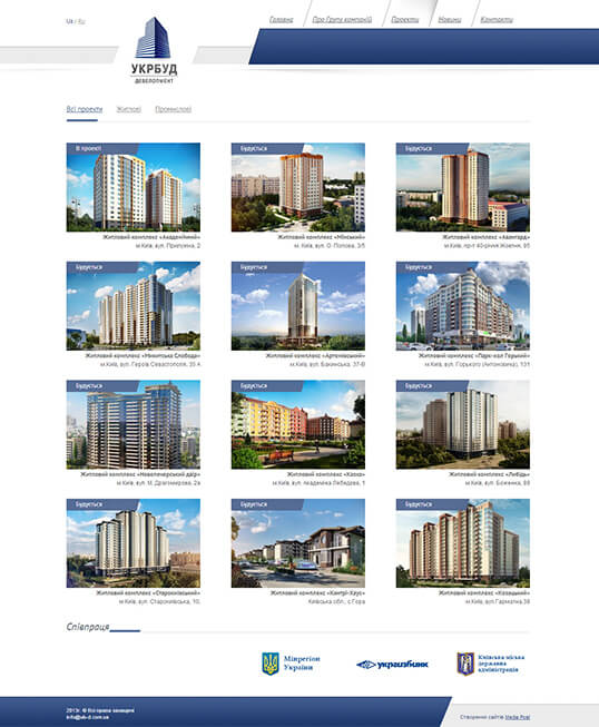 Дизайн, разработка и создание сайта Компания УКРБУД Девелопмент - 2