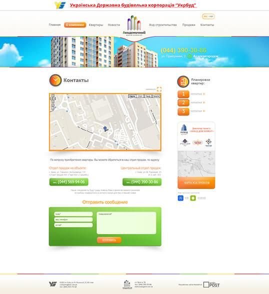 Дизайн, разработка и создание сайта ЖК Академичный - 2