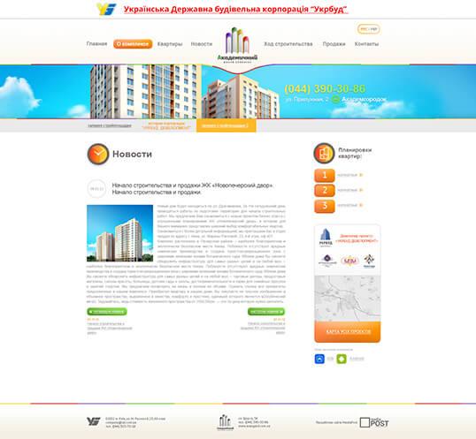 Дизайн, разработка и создание сайта ЖК Академичный - 3