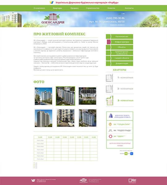 Дизайн, разработка и создание сайта ЖК Александрия - 4