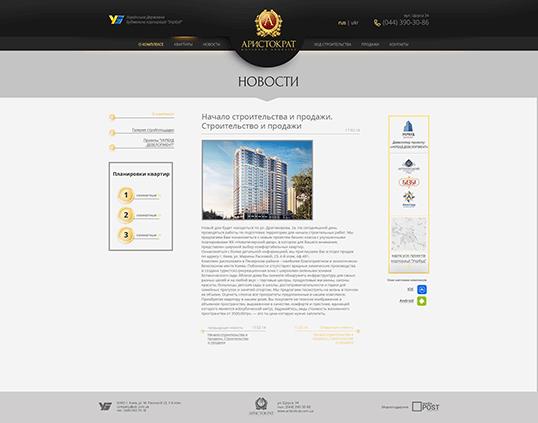 Дизайн, разработка и создание сайта ЖК Аристократ - 3