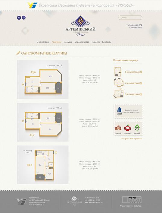 Дизайн, разработка и создание сайта ЖК Артёмовский - 2