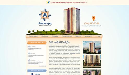 Дизайн, разработка и создание сайта ЖК Авангард