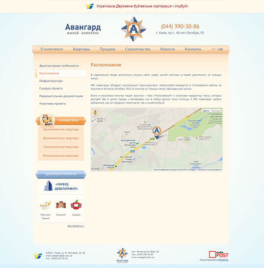 Дизайн, разработка и создание сайта ЖК Авангард - 1
