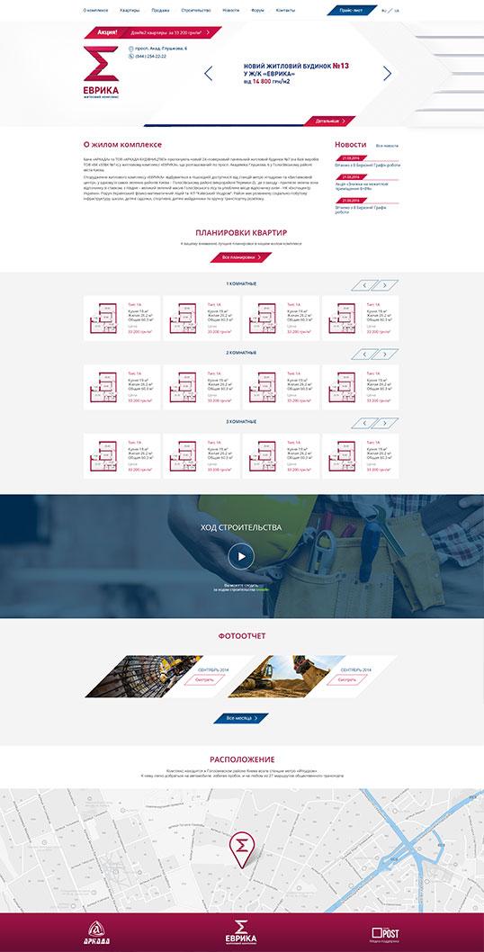 Дизайн, разработка и создание сайта ЖК Еврика - 1