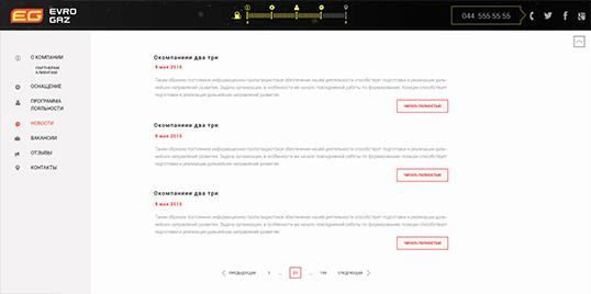 Дизайн, разработка и создание сайта Сеть АГЗС Еврогаз - 3