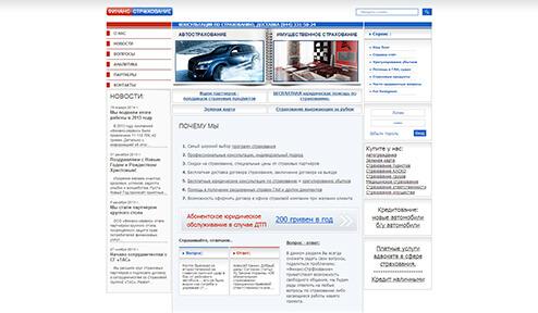 Дизайн, разработка и создание сайта Страховое агентство Финанс-Сервис