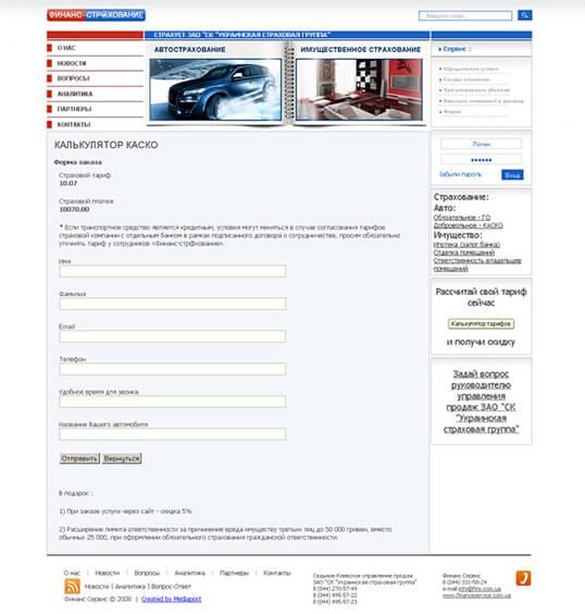 Дизайн, разработка и создание сайта Страховое агентство Финанс-Сервис - 1