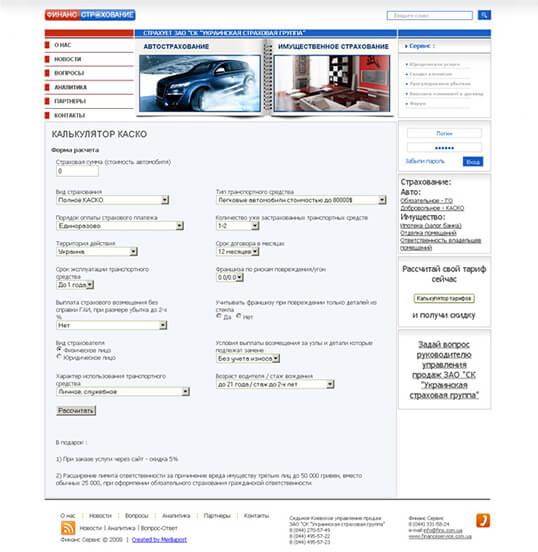 Дизайн, разработка и создание сайта Страховое агентство Финанс-Сервис - 2