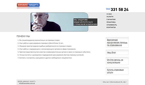 Дизайн, разработка и создание сайта Компания Финанс-Защита