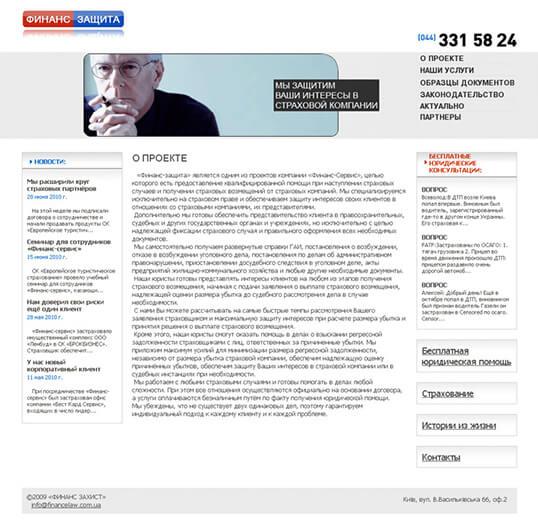 Дизайн, разработка и создание сайта Компания Финанс-Защита - 1