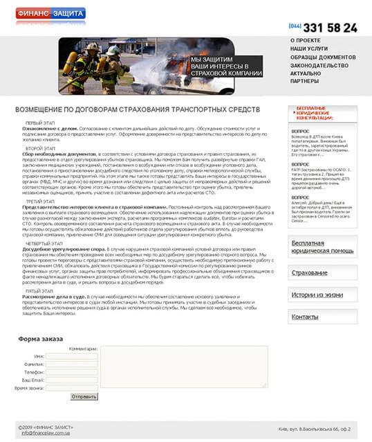 Дизайн, разработка и создание сайта Компания Финанс-Защита - 3