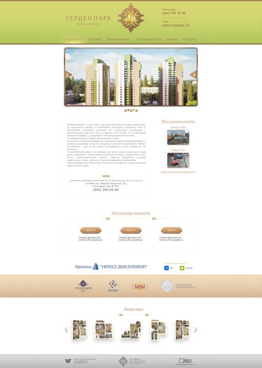 Дизайн, разработка и создание сайта ЖК Герцен-Парк - 1