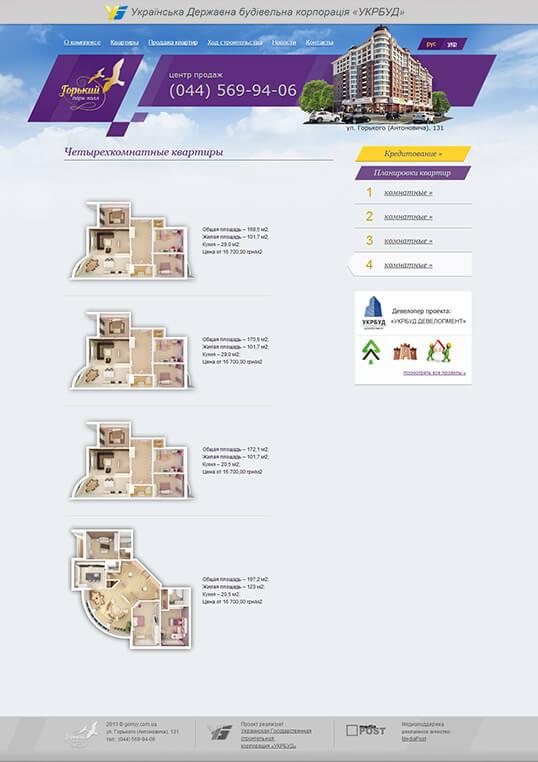 Дизайн, разработка и создание сайта ЖК Горький - 2