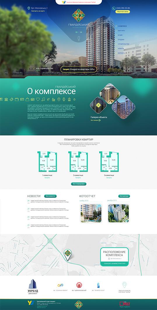 Дизайн, разработка и создание сайта ЖК Гвардейский - 1