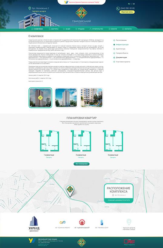 Дизайн, разработка и создание сайта ЖК Гвардейский - 2