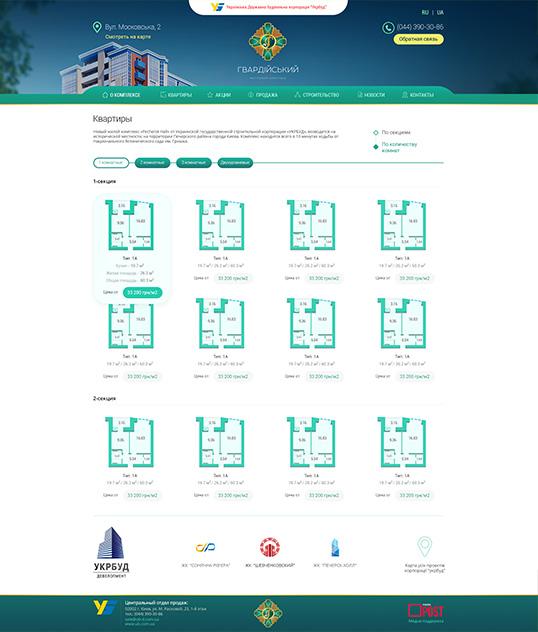 Дизайн, разработка и создание сайта ЖК Гвардейский - 3