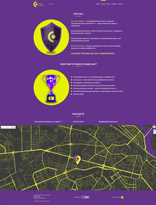 Дизайн, разработка и создание сайта Kyiv Cyber Academy - 2