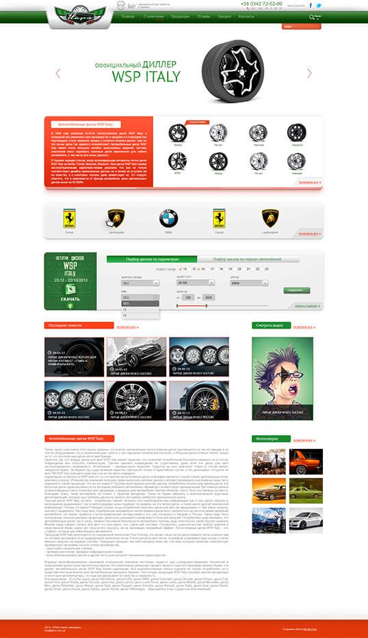 Дизайн, разработка и создание сайта Компания WSP-Italy - 1