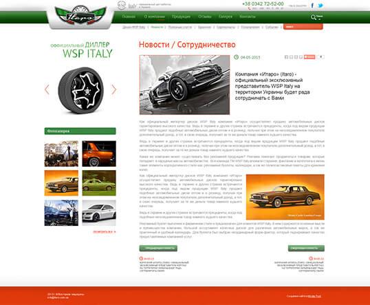 Дизайн, разработка и создание сайта Компания WSP-Italy - 2