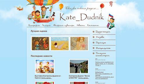 Дизайн, разработка и создание сайта Художница Екатерина Дудник